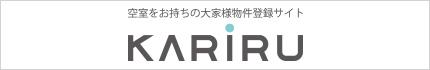 空き室をお持ちの大家様物件登録サイトKARIRU